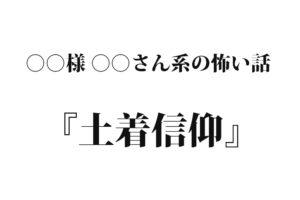 『土着信仰』 洒落怖名作まとめ【○○様 ○○さん系】