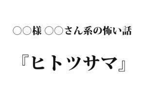 『ヒトツサマ』|洒落怖名作まとめ【○○様 ○○さん系】