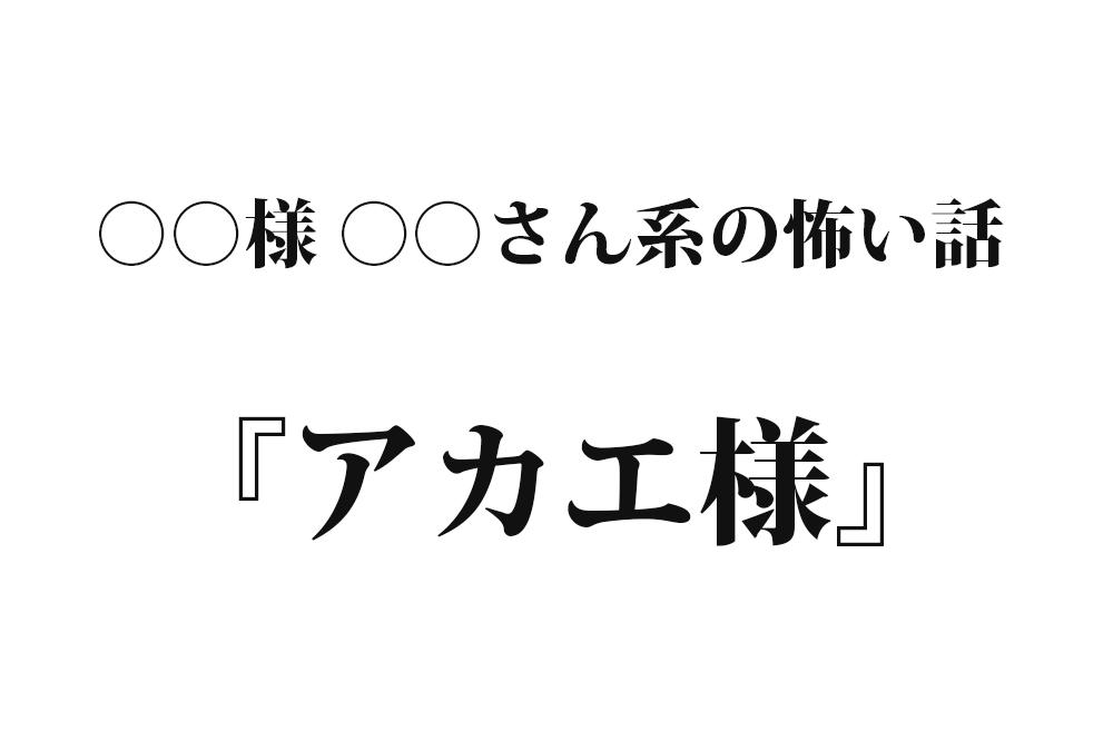 『アカエ様』 洒落怖名作まとめ【○○様 ○○さん系】