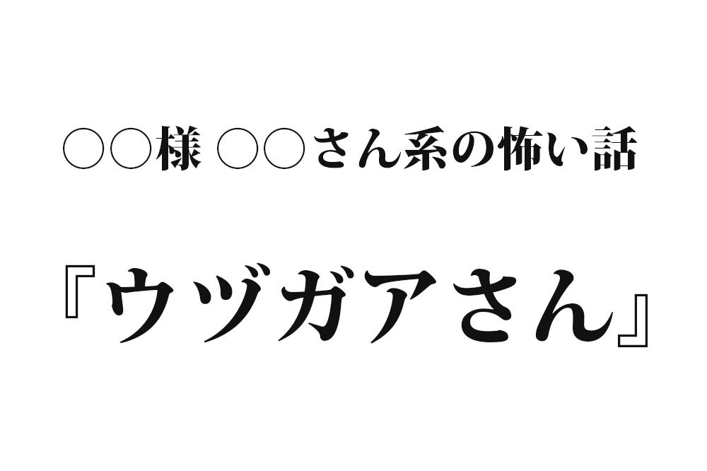 『ウヅガアさん』 洒落怖名作まとめ【○○様 ○○さん系】