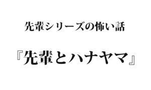 『先輩とハナヤマ』先輩シリーズ【怖い話】|洒落怖名作まとめ