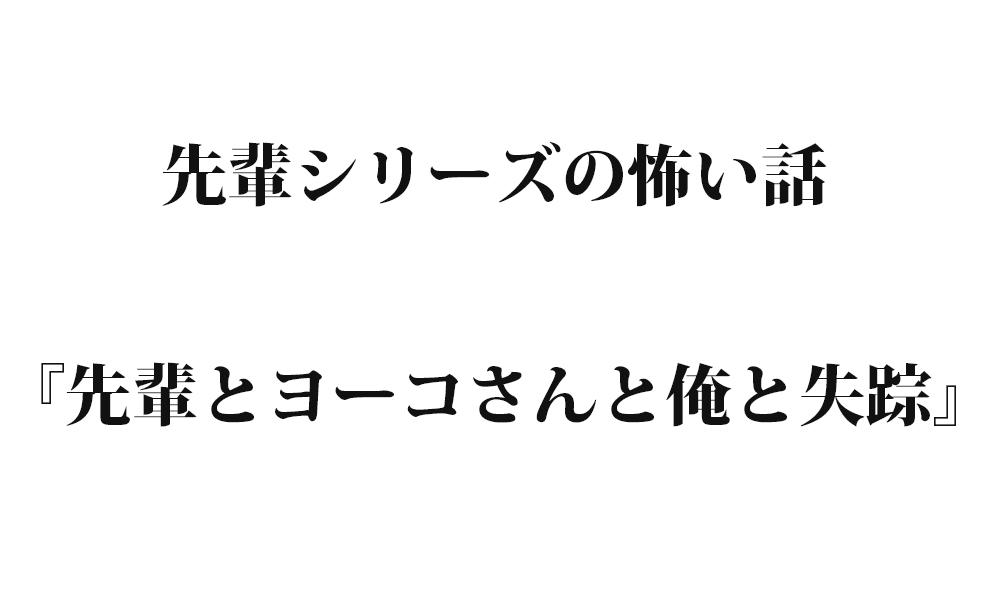 『先輩とヨーコさんと俺と失踪』先輩シリーズ【怖い話】|洒落怖名作まとめ