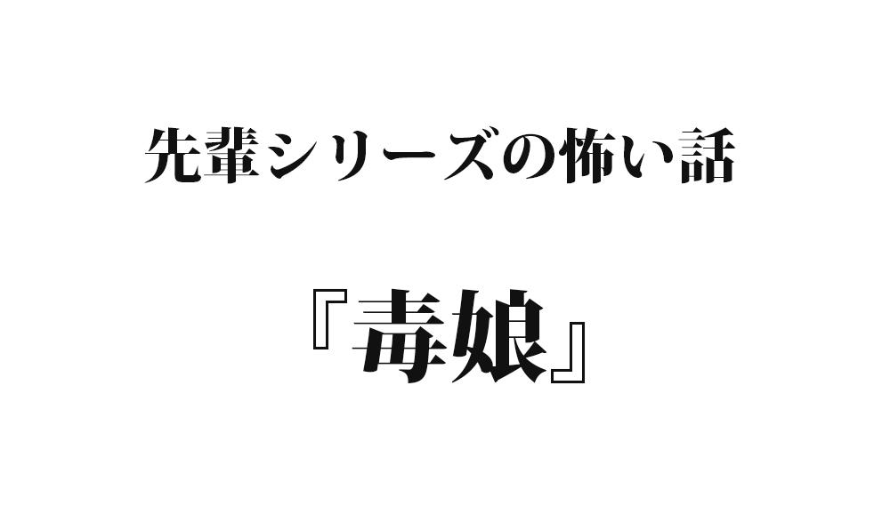 『毒娘』先輩シリーズ【怖い話】|洒落怖名作まとめ