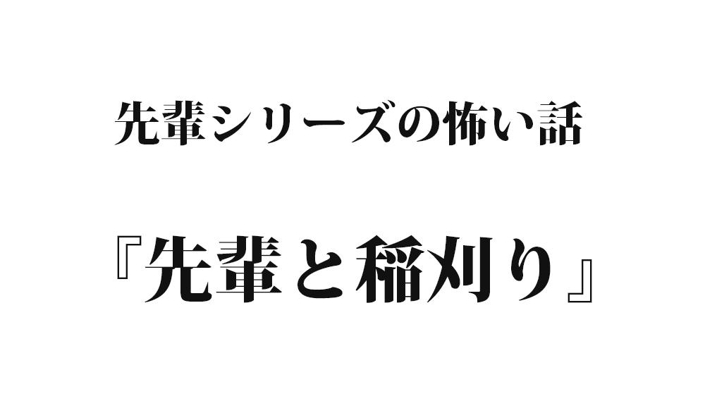 『先輩と稲刈り』先輩シリーズ【怖い話】|洒落怖名作まとめ