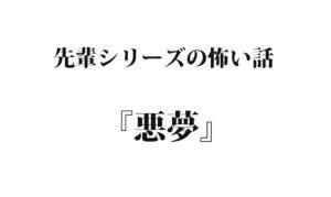 『悪夢』先輩シリーズ【怖い話】|洒落怖名作まとめ