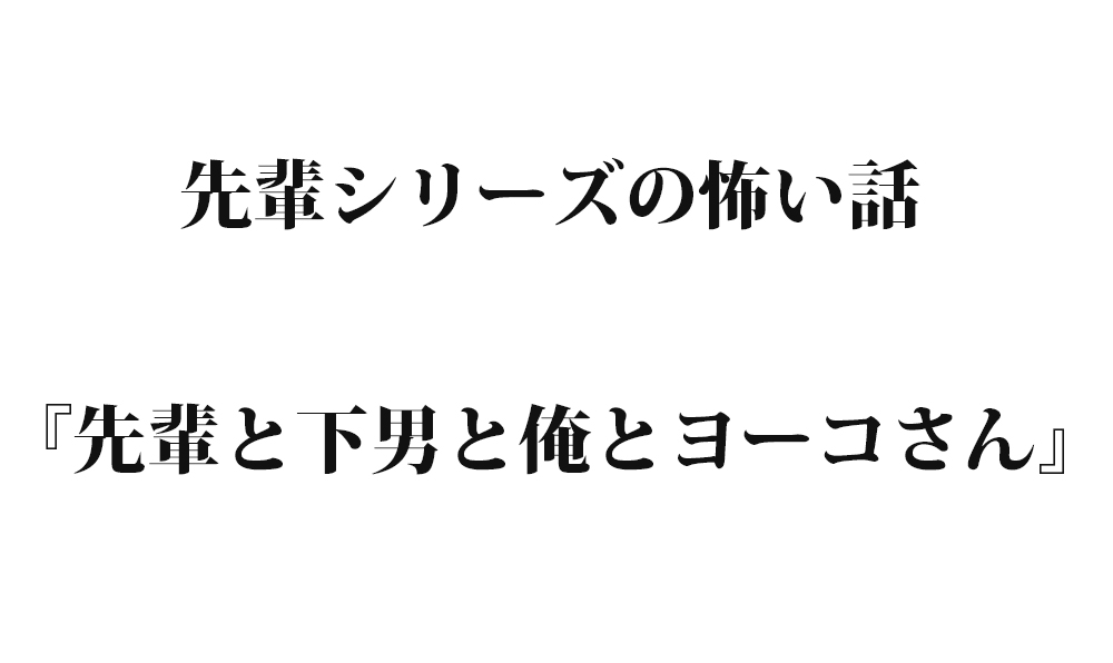 『先輩と下男と俺とヨーコさん』先輩シリーズ【怖い話】|洒落怖名作まとめ