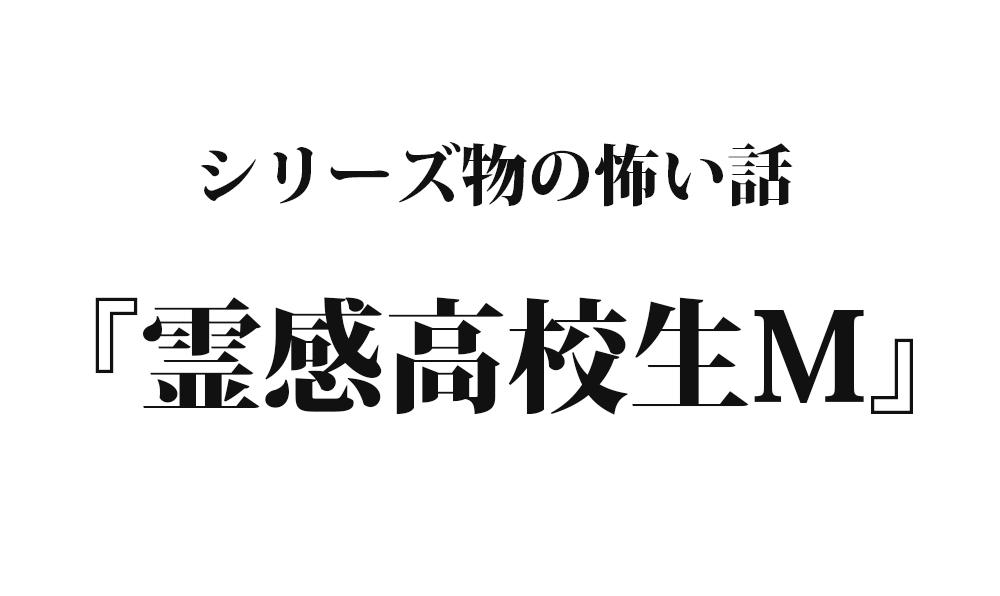 『霊感高校生M』 洒落怖名作まとめ【シリーズ物】