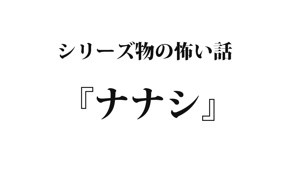 『ナナシ』|洒落怖名作まとめ【シリーズ物】