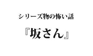 『坂さん』 洒落怖名作まとめ【シリーズ物】