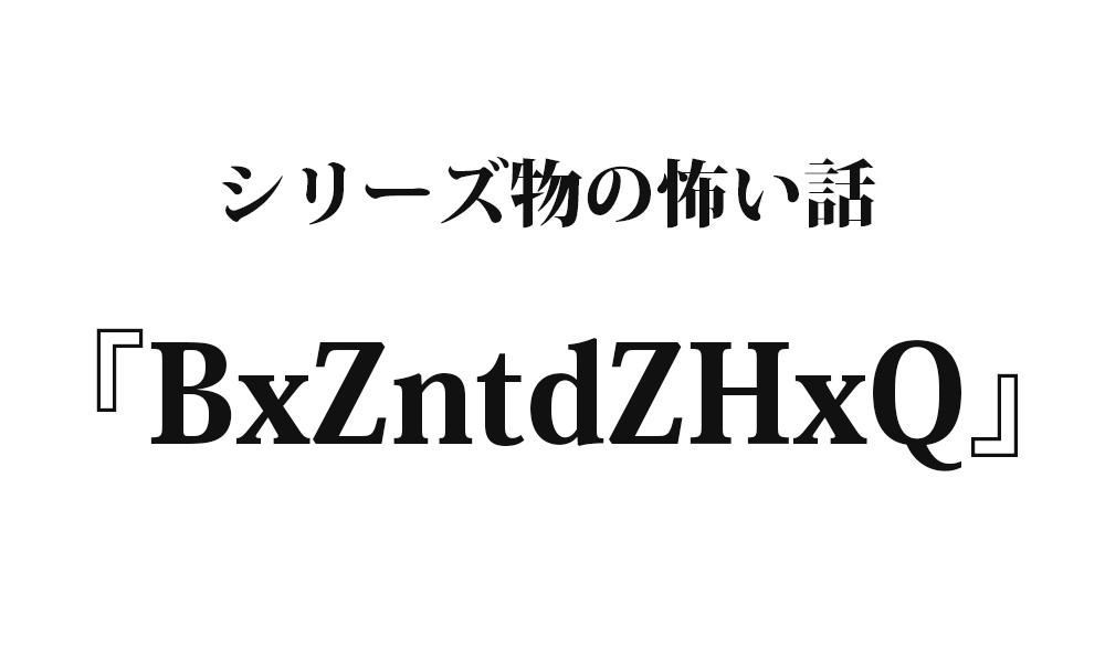 『BxZntdZHxQ』|洒落怖名作まとめ【シリーズ物】