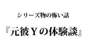 『元彼Yの体験談』|洒落怖名作まとめ【シリーズ物】