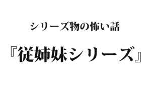 『従姉妹シリーズ』 洒落怖名作まとめ【シリーズ物】