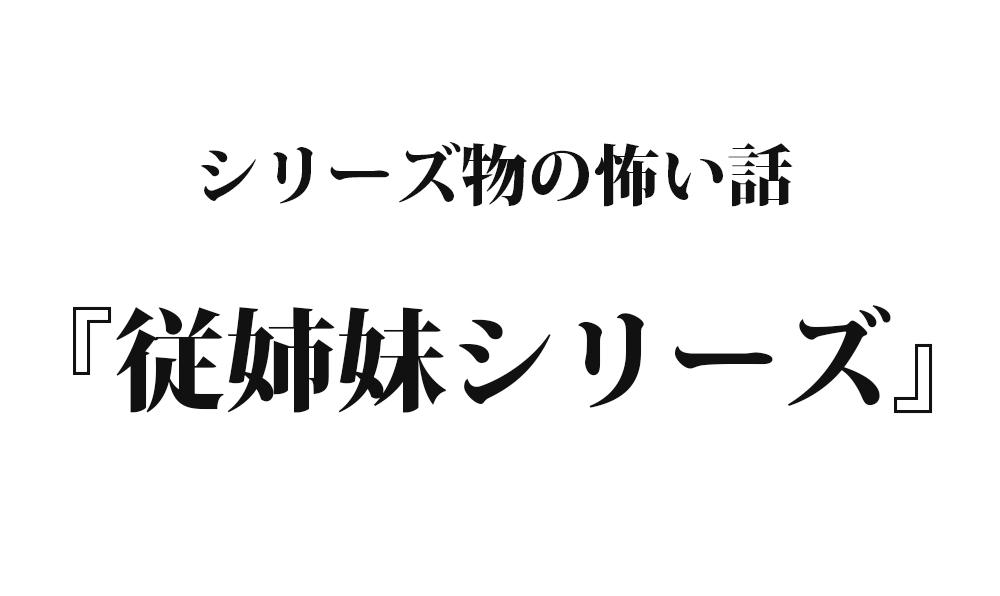 『従姉妹シリーズ』|洒落怖名作まとめ【シリーズ物】