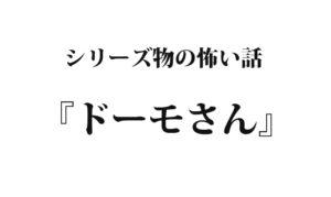 『ドーモさん』 洒落怖名作まとめ【シリーズ物】