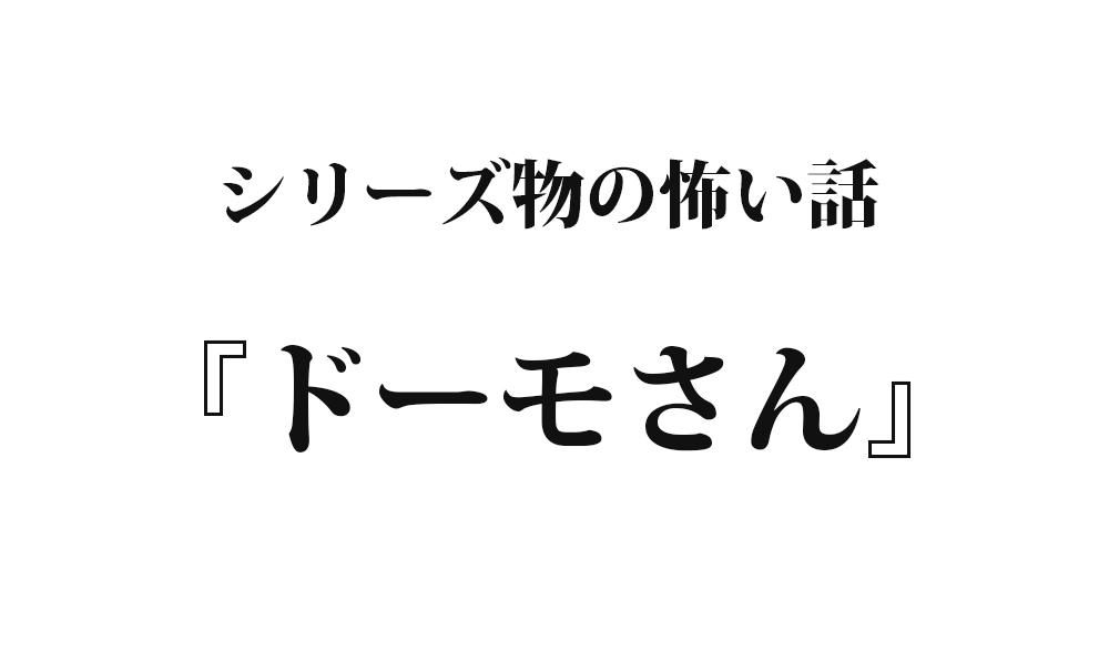 『ドーモさん』|洒落怖名作まとめ【シリーズ物】