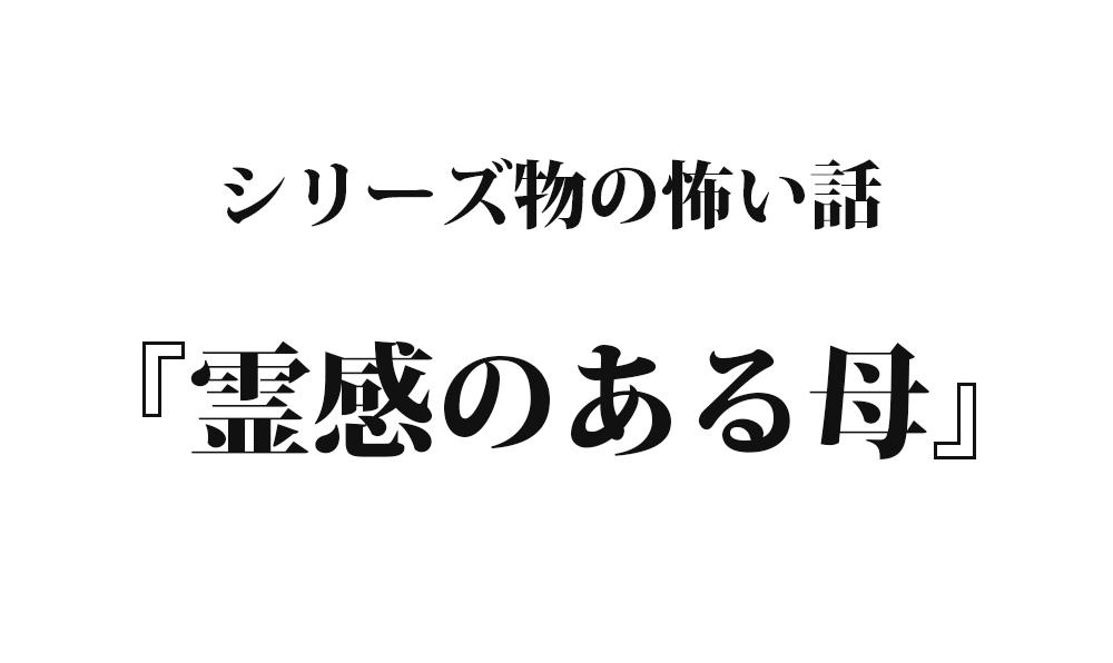 『霊感のある母』 洒落怖名作まとめ【シリーズ物】