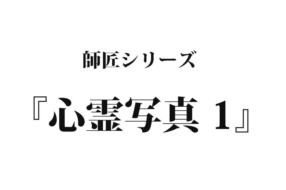 『心霊写真 1』 【名作 師匠シリーズ】洒落怖・怖い話・都市伝説