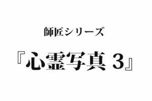 『心霊写真 3』|【名作 師匠シリーズ】洒落怖・怖い話・都市伝説