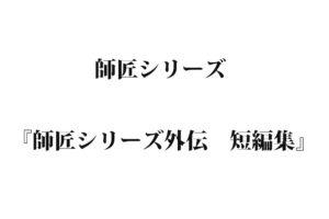 師匠シリーズ外伝 短編集|【名作 師匠シリーズ】