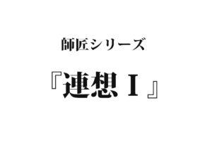 『連想Ⅰ』|【名作 師匠シリーズ】洒落怖・怖い話・都市伝説