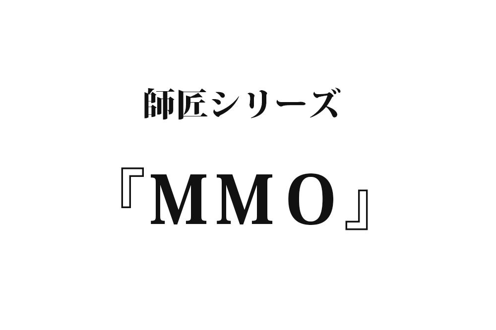 『MMO』|【名作 師匠シリーズ】洒落怖・怖い話・都市伝説