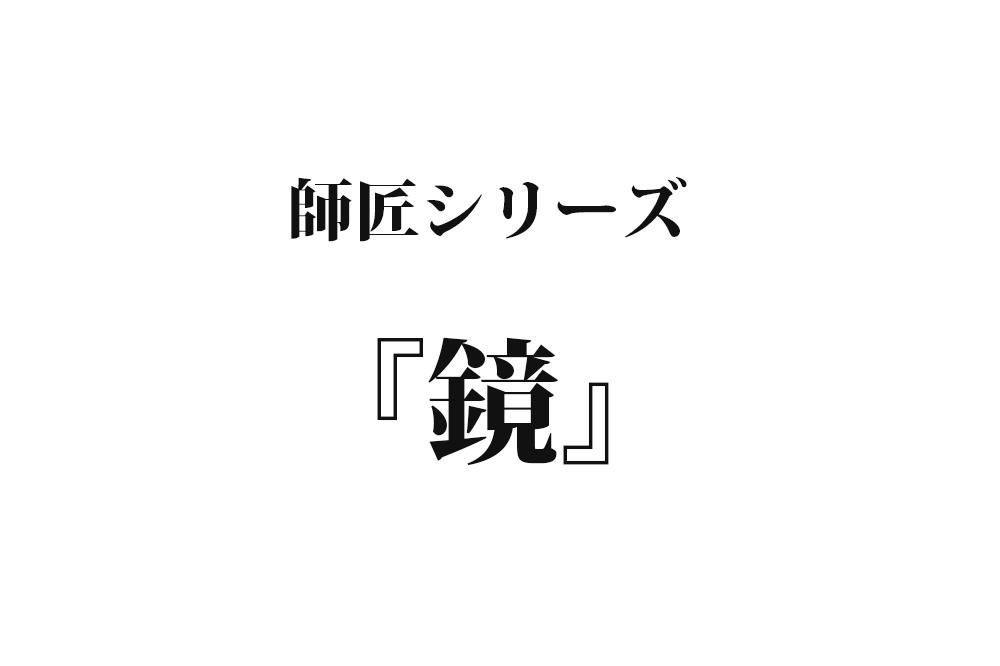 『鏡』 【名作 師匠シリーズ】洒落怖・怖い話・都市伝説