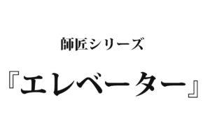 『エレベーター』|【名作 師匠シリーズ】洒落怖・怖い話・都市伝説