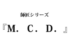 『M.C.D.』|【名作 師匠シリーズ】洒落怖・怖い話・都市伝説