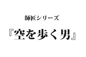 『空を歩く男』|【名作 師匠シリーズ】洒落怖・怖い話・都市伝説