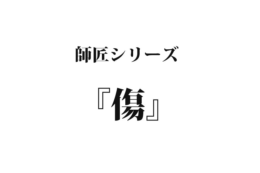 『傷』|【名作長編 祟られ屋シリーズ】