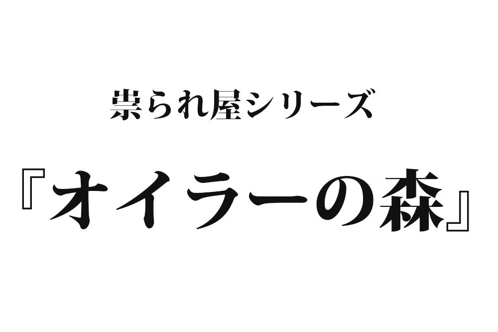 『オイラーの森』|【名作長編 祟られ屋シリーズ】洒落怖・怖い話・都市伝説