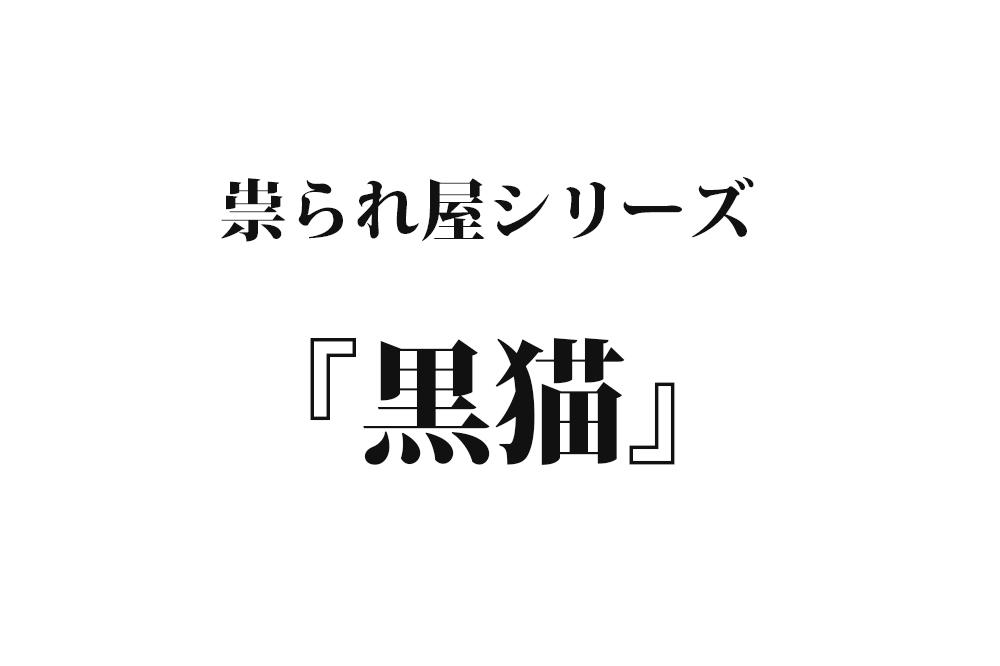 『黒猫』 【名作長編 祟られ屋シリーズ】洒落怖・怖い話・都市伝説