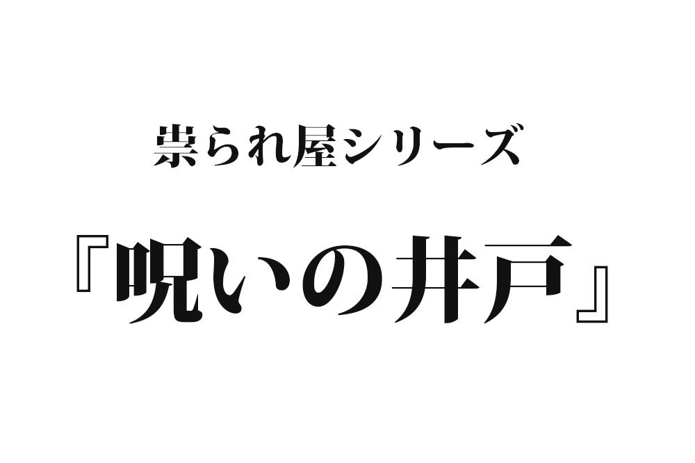 『呪いの井戸』 【名作長編 祟られ屋シリーズ】洒落怖・怖い話・都市伝説