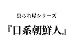 『日系朝鮮人』|【名作長編 祟られ屋シリーズ】洒落怖・怖い話・都市伝説