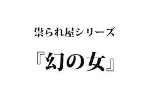 『幻の女』|【名作長編 祟られ屋シリーズ】洒落怖・怖い話・都市伝説