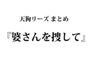『婆さんを捜して』 洒落怖名作まとめ【天狗男シリーズ】