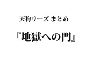 『地獄への門』 洒落怖名作まとめ【天狗男シリーズ】