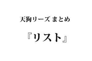『リスト』 洒落怖名作まとめ【天狗男シリーズ】