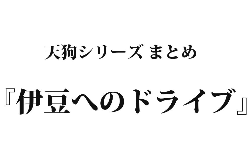 『伊豆へのドライブ』|洒落怖名作まとめ【天狗男シリーズ】