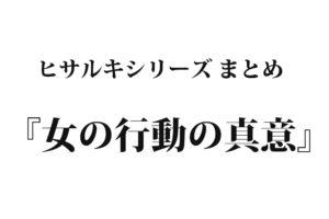 『女の行動の真意』 洒落怖名作まとめ【天狗男シリーズ】