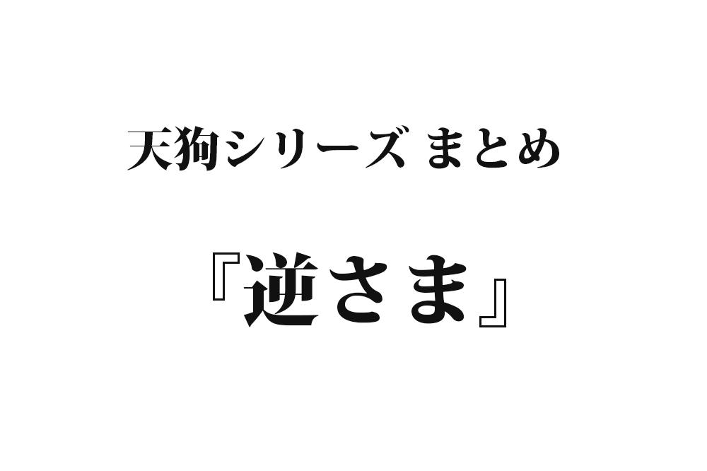 『逆さま』|洒落怖名作まとめ【天狗男シリーズ】