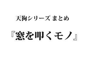 『窓を叩くモノ』 洒落怖名作まとめ【天狗男シリーズ】