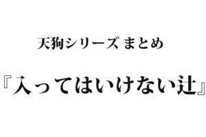 『入ってはいけない辻』 洒落怖名作まとめ【天狗男シリーズ】