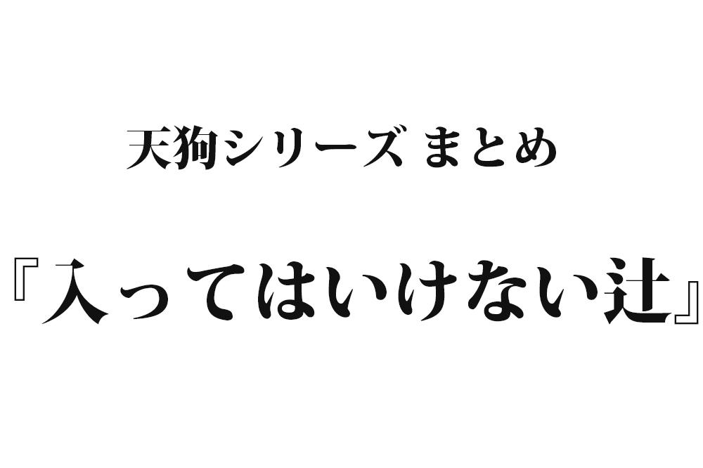 『入ってはいけない辻』|洒落怖名作まとめ【天狗男シリーズ】