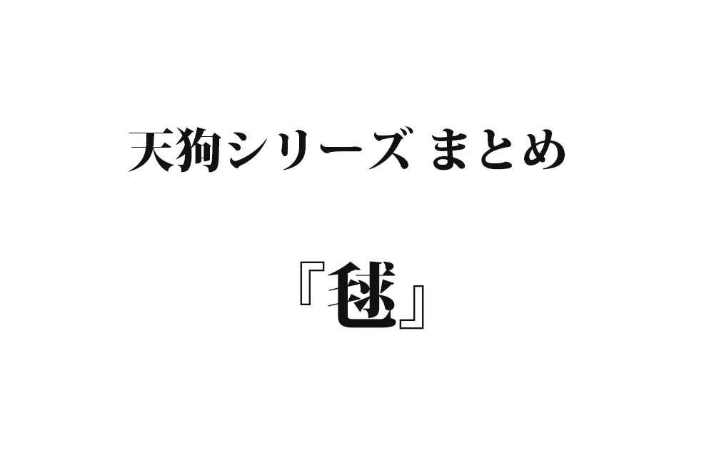 『毬』|洒落怖名作まとめ【天狗男シリーズ】