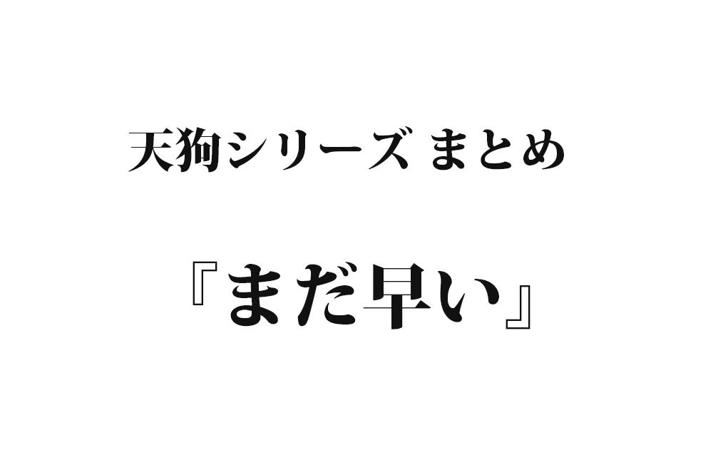 『まだ早い』 洒落怖名作まとめ【天狗男シリーズ】