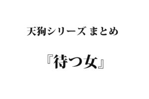『待つ女』|洒落怖名作まとめ【天狗男シリーズ】