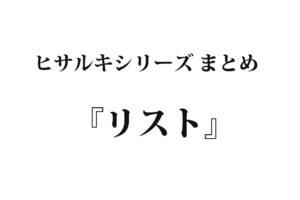 『リスト』|洒落怖名作まとめ【天狗男シリーズ】