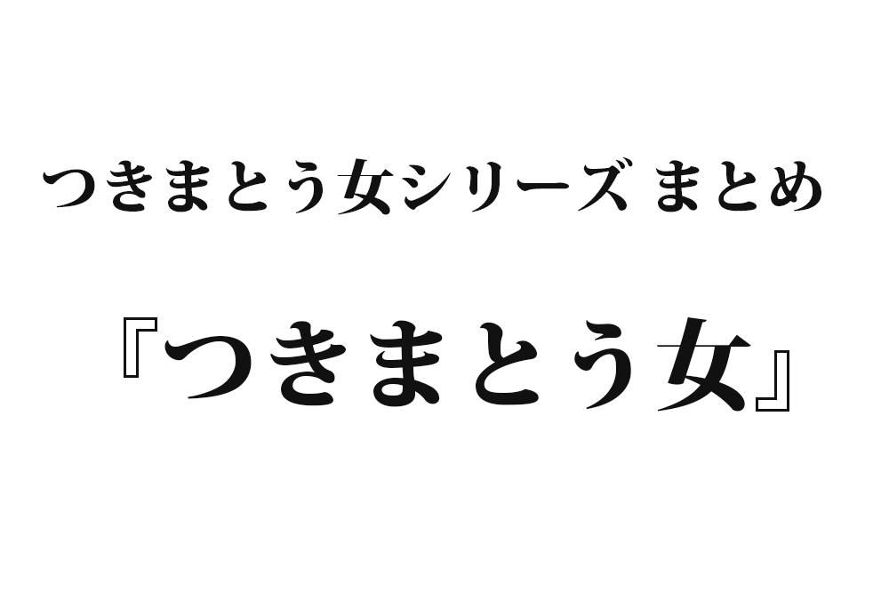 【つきまとう女- 1】『つきまとう女』|名作シリーズまとめ