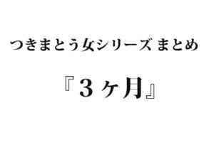 【つきまとう女- 2】『3ヶ月』|名作シリーズまとめ